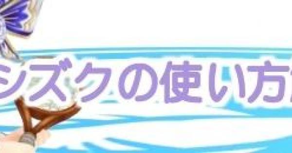 【白猫テニス】シズクの使い方を徹底解説【白テニ】