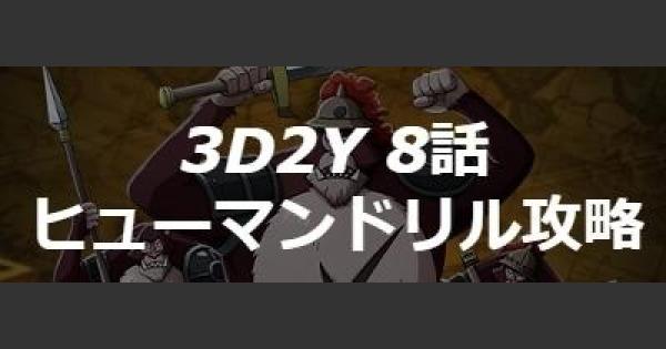 【トレクル】3D2Y 8話「クライガナ島からの想い」攻略【ワンピース トレジャークルーズ】