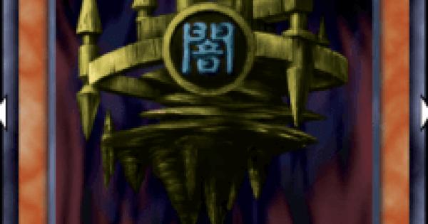 【遊戯王デュエルリンクス】闇晦ましの城の評価と入手方法