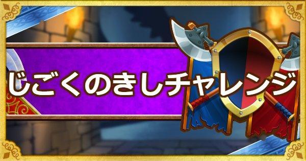 【DQMSL】「じごくのきしチャレンジ」ドラゴン縛り&ウェイト140攻略!