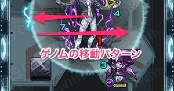 【モンスト】ゲノム【究極】攻略と適正キャラランキング