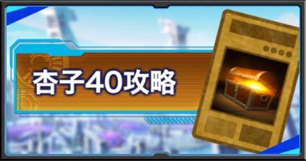 【遊戯王デュエルリンクス】杏子40周回攻略情報|おすすめドロップカードも紹介