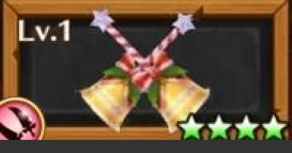 【白猫】クリスマスコヨミモチーフ武器/ジングルベルの評価
