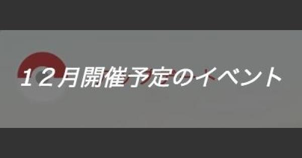 【ポケモンGO】12月に開催されるかもしれないイベント&アップデートまとめ
