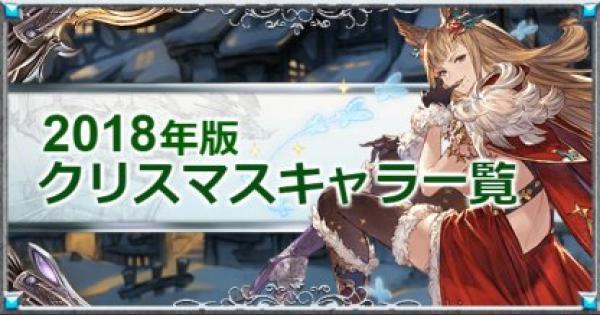 【グラブル】クリスマス限定キャラ一覧(2018年版)【グランブルーファンタジー】