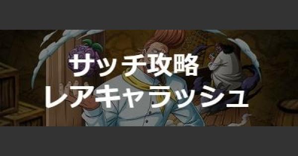【トレクル】サッチ「元4番隊隊長」攻略|レアキャラッシュ【ワンピース トレジャークルーズ】