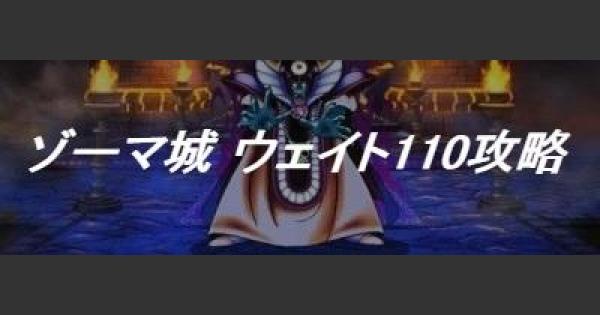 「ゾーマ城 地獄級」総ウェイト110以下でクリアする方法!