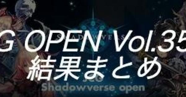 【シャドバ】 JCG OPEN vol.35 A大会の結果まとめ【シャドウバース】