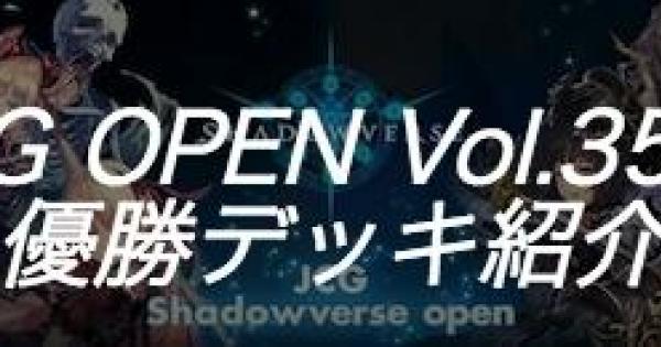 【シャドバ】JCG OPEN vol.35 A大会の優勝者デッキ紹介【シャドウバース】