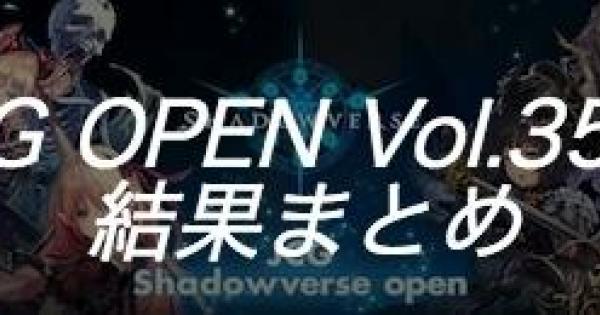 【シャドバ】JCG OPEN vol.35 B大会の結果まとめ【シャドウバース】