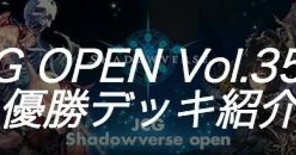 【シャドバ】JCG OPEN vol.35 B大会の優勝者デッキ紹介【シャドウバース】