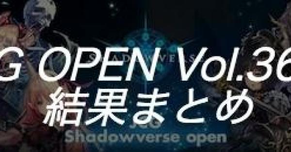 【シャドバ】JCG OPEN vol.36 A大会の結果まとめ【シャドウバース】