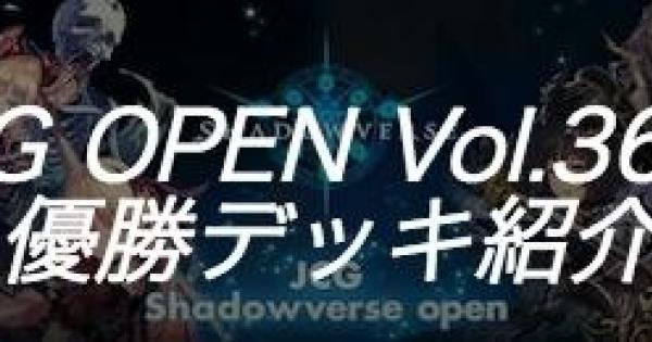 【シャドバ】JCG OPEN vol.36 B大会の優勝者デッキ紹介【シャドウバース】