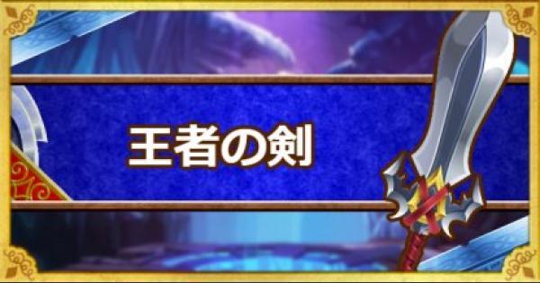 【DQMSL】王者の剣(SS)の能力とおすすめの錬金効果