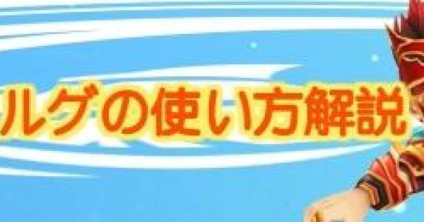 【白猫テニス】ゲオルグの使い方を徹底解説【白テニ】