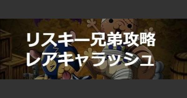 【トレクル】リスキー兄弟「2匹のリス」攻略|レアキャラッシュ【ワンピース トレジャークルーズ】