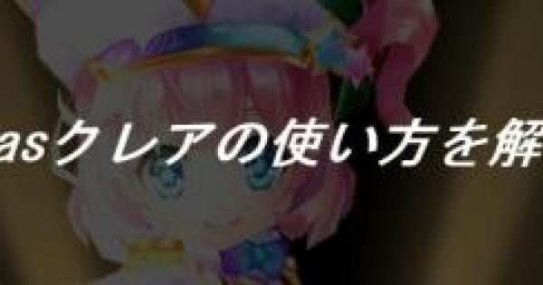 クリスマスクレア(神気)の使い方・立ち回りを解説!