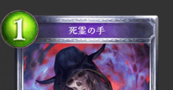 【シャドバ】死霊の手の評価と採用デッキ【シャドウバース】