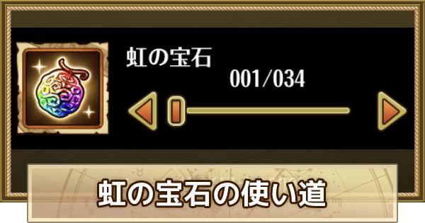 【トレクル】虹の宝石の使い道【ワンピース トレジャークルーズ】