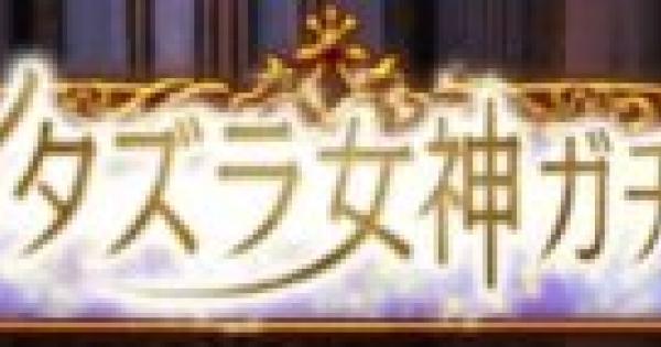 【黒猫のウィズ】イタズラ女神ガチャ当たり精霊まとめ