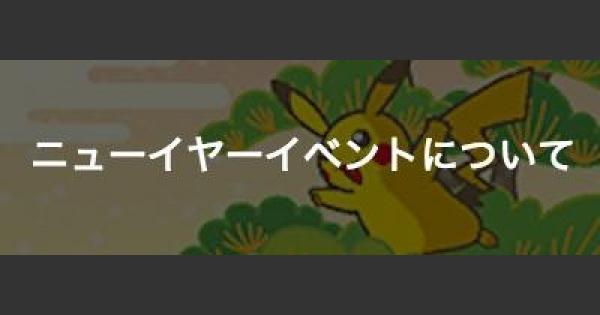 【ポケモンGO】ニューイヤー(正月)イベント!カウントダウンで伝説ポケモン?