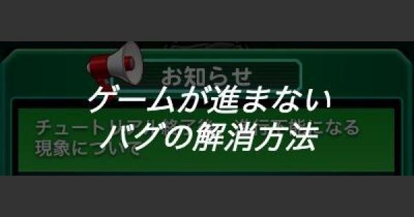 【パワサカ】ゲームが進まないバグの解消方法【パワフルサッカー】