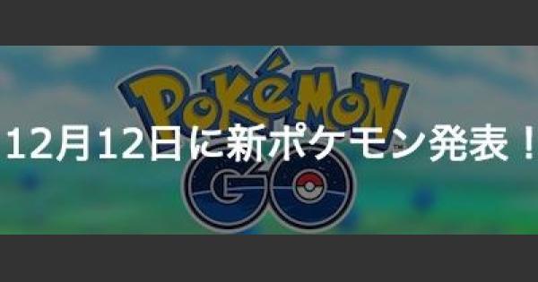 【ポケモンGO】12月12日に新ポケモン追加の詳細発表!
