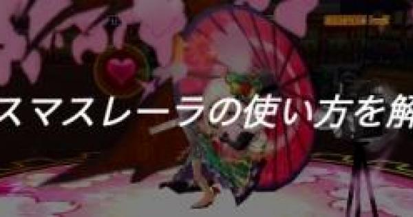 クリスマスレーラ(神気)の使い方・立ち回りを解説!
