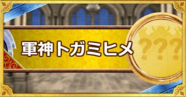 【DQMSL】軍神トガミヒメ(新生転生)の評価とおすすめ特技