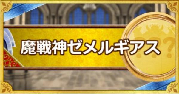 【DQMSL】魔戦神ゼメルギアス(新生転生)の評価とおすすめ特技