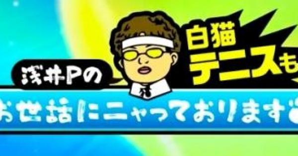 【白猫テニス】【11/28配信】テニおせ最新情報まとめ【白テニ】