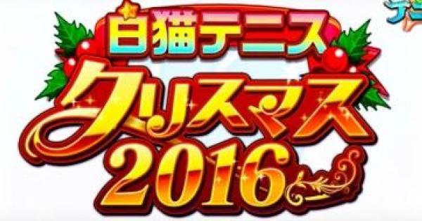 【白猫テニス】クリスマス2016イベント完全攻略チャート【白テニ】