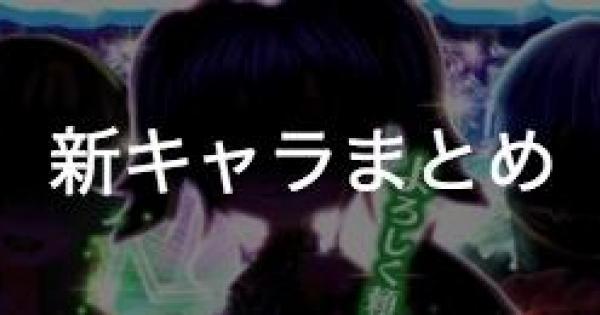 【白猫テニス】シズク・イサミ追加情報【白テニ】