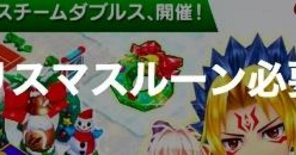 リースのルーンの効率の良い集め方 | クリスマス