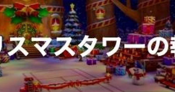 【白猫テニス】クリスマスタワー階層到達報酬一覧【白テニ】