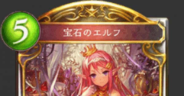 【シャドバ】宝石のエルフの評価と採用デッキ【シャドウバース】