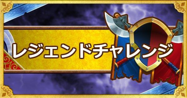 【DQMSL】「レジェンドチャレンジDQ3」攻略!50ターン以内にクリア