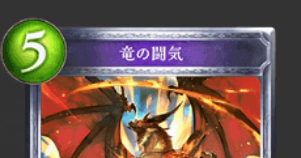 【シャドバ】竜の闘気の評価と採用デッキ【シャドウバース】