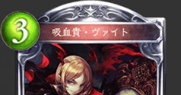 【シャドバ】吸血貴・ヴァイトの評価と採用デッキ【シャドウバース】