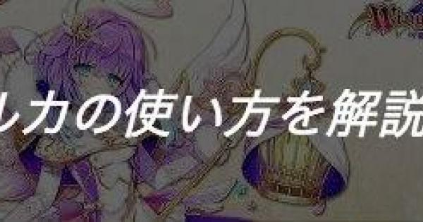【白猫】ルカの使い方・立ち回りを解説!