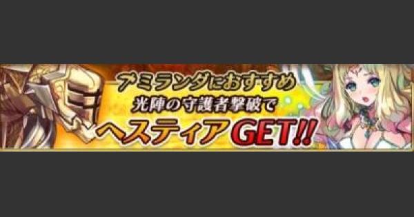【潜レコ】光陣の守護者【超神級】の攻略ポイントとおすすめカード【潜空のレコンキスタ】