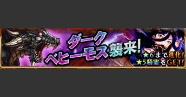 【潜レコ】ダークベヒーモス【超神級】の攻略ポイントとおすすめカード【潜空のレコンキスタ】