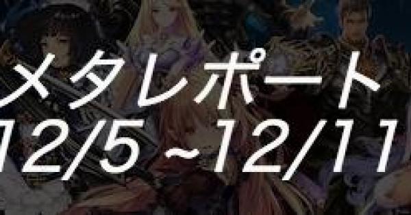 【シャドバ】12月第2週のメタレポート【シャドウバース】