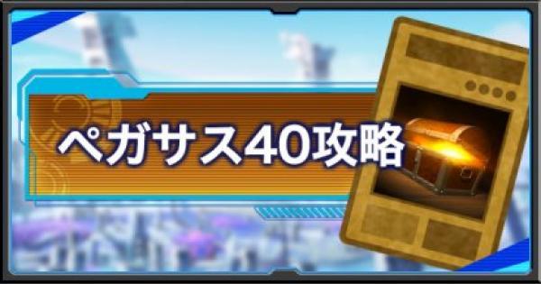 【遊戯王デュエルリンクス】ペガサス40周回攻略情報|おすすめドロップカードも紹介