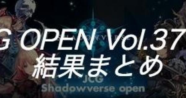 【シャドバ】JCG OPEN vol.37 A大会の結果まとめ【シャドウバース】