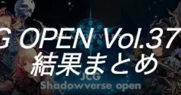 【シャドバ】 JCG OPEN vol.37 B大会の結果まとめ【シャドウバース】