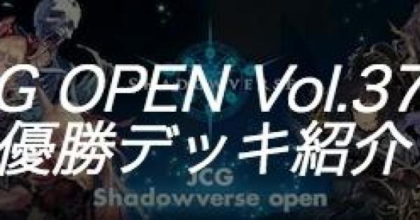 【シャドバ】JCG OPEN vol.37 B大会の優勝者デッキ紹介【シャドウバース】