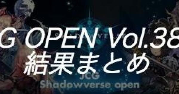 【シャドバ】JCG OPEN vol.38 A大会の結果まとめ【シャドウバース】