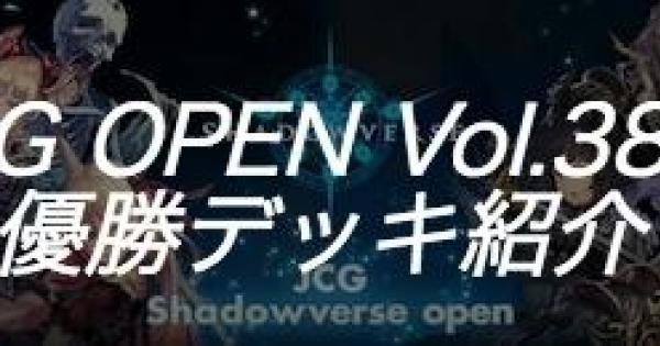 【シャドバ】JCG OPEN vol/38 A大会の優勝者デッキ紹介【シャドウバース】