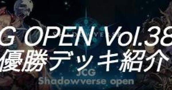 【シャドバ】JCG OPEN vol.38 B大会の優勝者デッキ紹介【シャドウバース】